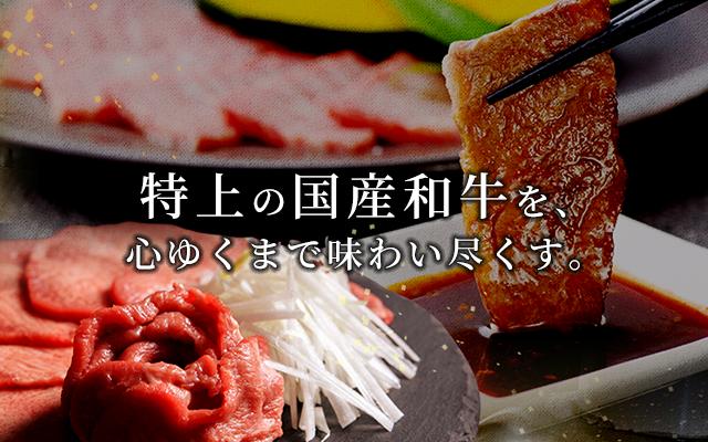 札幌 焼肉